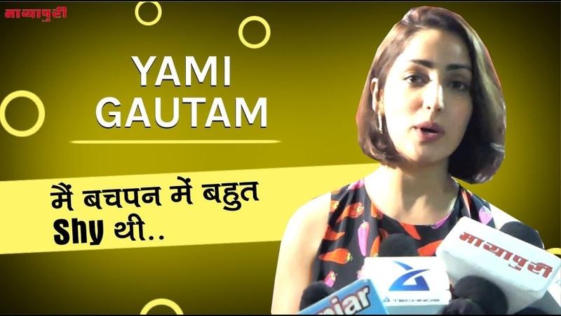 Yami Gautam Ne Bachchon Ke Sath Share Ki Apni School Days Memory