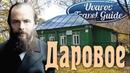 ДАРОВОЕ Фёдор Достоевский Russia Travel Guide