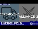 Сервис Экспресс Alliance 2 6 14