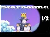 Starbound С Сашей