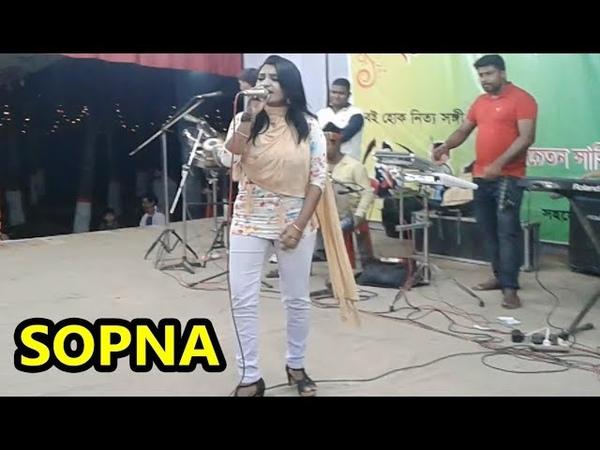 Modhu Hoi Hoi Bish Khawaila | চট্টগ্রামের বিখ্যাত গান | Sapna | Bangla Hits Songs | Folk Songs 2018