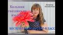 DIY Ростовые цветы. Большая гвоздика к 9 мая! Изолон и фоамиран. The big clove