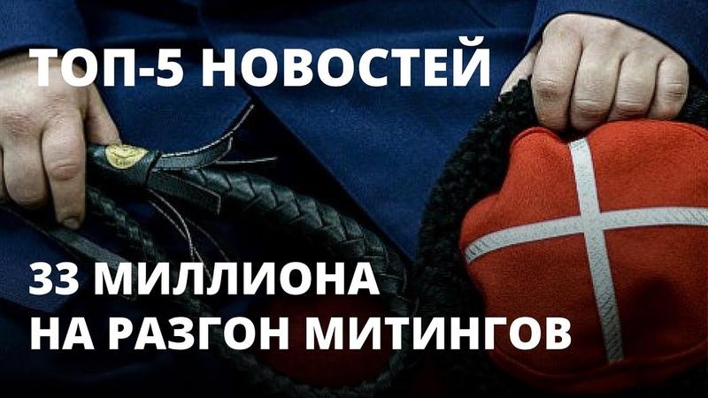 Разогнавшим протест казакам выдали крупный грант - Топ-5 новостей