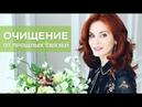 Очищение от прошлых связей / Светлана Олейник / Арканум ТВ / Серия 200