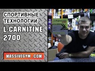 MG Обзор - Л-Карнитин L-Carnitine 2700 (Спортивные Технологии) - MassiveGym.com