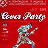 COVER PARTY -  это 28 марта в А2.Мир