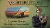 Палеонтология Как появились динозавры Ярослав Попов