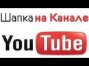 Tutorial 1. Как создать шапку для канала YouTube (БЕЗ СКАЧИВАНИЯ ПРОГРАММ!)