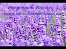Ежедневная Мантра, одарит вас навсегда обворожительностью, обаянием и красноречием!