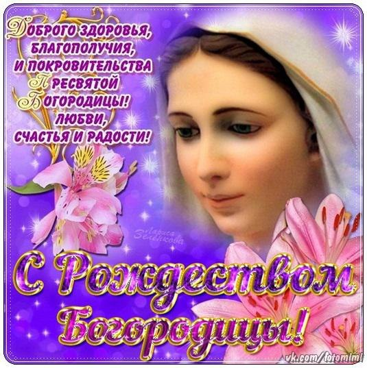 Красивые открытки с пресвятой богородицей 983