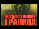 Государственная граница (Фильм 4, серия 1) Красный песок (1984)