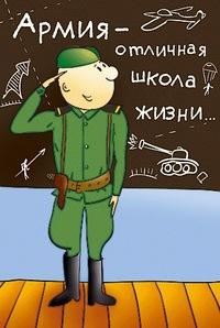 Военкомат Ижевск, 4 июня , Ижевск, id213125745