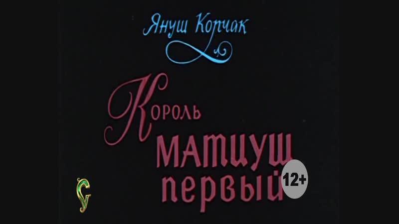 Король Матиуш I (2 серия)