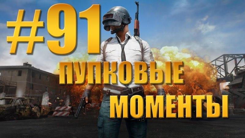 Пупковые моменты №91 - АК-47 убивает с 3-х или 4-х выстрелов? PLAYERUNKNOWN'S BATTLEGROUNDS