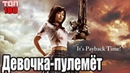 ДЕВОЧКА-ПУЛЕМЕТ / THE MACHINE GIRL [2009].ТОП-100. Трейлер