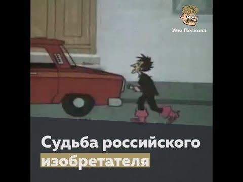 Судьба российского изобретателя