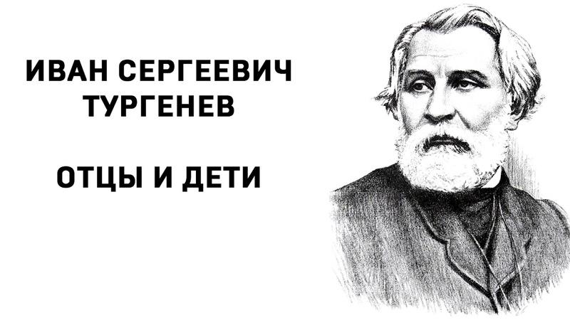 Иван Сергеевич Тургенев Отцы и дети часть 17