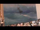 Написать море Айвазовского, бушующее море, волны. Художник Игорь Сахаров
