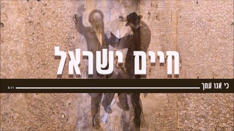 חיים ישראל - כי אנו עמך   Haim Israel - Ki Anu Amecha