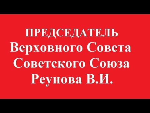 № 2 Прямая трансляция Председателя ВС СССР Валентины Ивановны Реуновой
