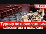 Турнир по шоколадным шахматам и шашкам | СТРИМ