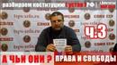 КРФ ч 3 ЧЬИ ОНИ ПРАВА И СВОБОДЫ | Профсоюз Союз ССР | май 2018