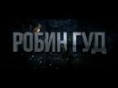 РОБИН ГУД С 13 декабря!