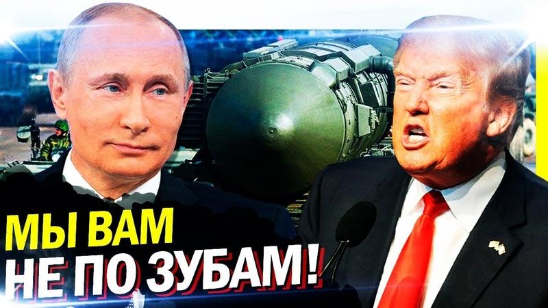 Сюрприз для НÂȚΘ Ответ Путина удивил Трампа