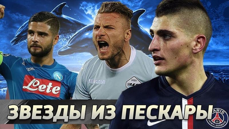 Звёзды футбола которые играли за ПЕСКАРУ
