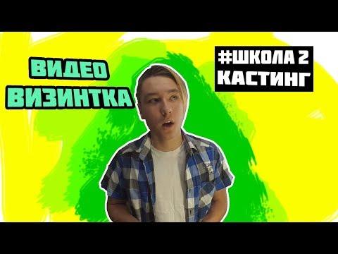 Кастинг сериал Школа 2 сезон 2018 Видео-визитка Артур Лаки