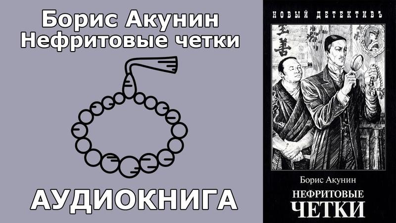 Борис Акунин Нефритовые четки. Аудиокнига
