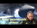 Мультики кончились: Минобороны показало новейшее оружие России