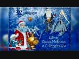 День Деда Мороза и Снегурочки-работа И.Петровой