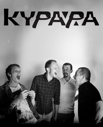Группа Курара