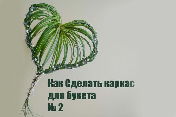 Флористика Как сделать каркас для букета 2 (Мастер класс)Floral. Flowers school.