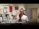 Вакансия техник протезист в Моторику