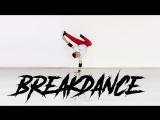 Брейк-данс (breakdance) | Алексей Малофеев | Студия танцев YES! г. Саратов