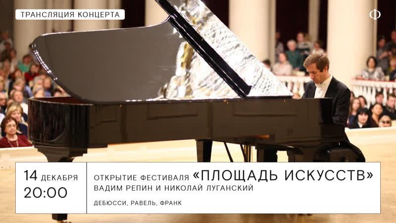 Трансляция концерта открытие Площади искусств Вадим Репин и Николай Луганский