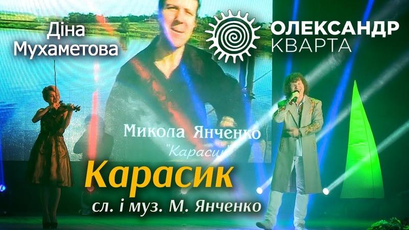 Гарна пісня Миколи Янченка про Карасика Олександр Кварта та Діна Мухаметова.