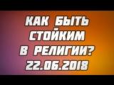 Как быть стойким в религии 22.06.2018 __ Абу Яхья Крымский