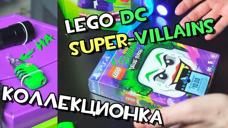 Pixel_Devil • Коллекционка, которая затроллила таможню! (LEGO DC Super-Villains)