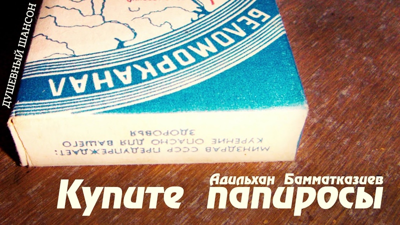 Адильхан Бамматказиев - Купите папиросы | Душевный шансон