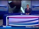 В Ярославле преступники под видом инкассаторов ограбили автосалон