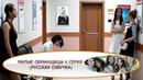 Милые обманщицы 6 серия (РУССКАЯ ОЗВУЧКА)