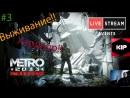 ● Metro 2033 Redux - Выживание l Хардкор!! Live3 ●