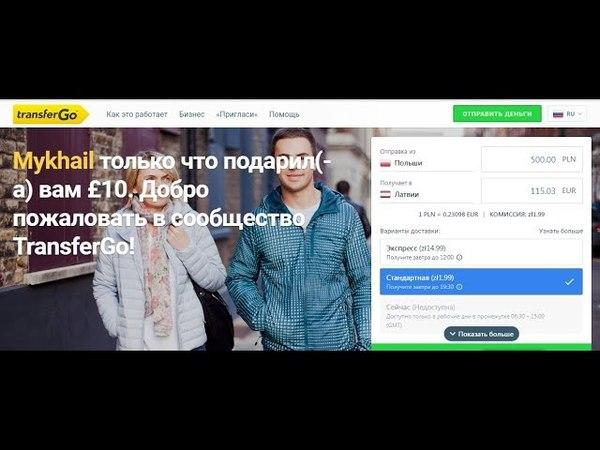 TransferGo как перевести деньги с Польши на Украину без процентов либо с любой другой страны