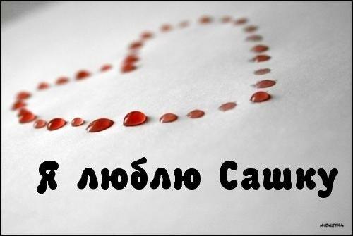 Прикольные картинки о любви к саше