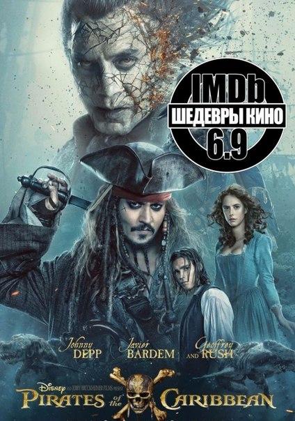 Пираты карибского моря 5: Мертвецы не рассказывают сказки (2017)