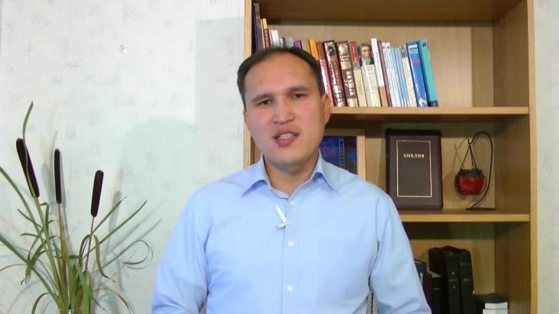 Кайрат Баязитов 10 ЦЕРКОВЬ ХРИСТА