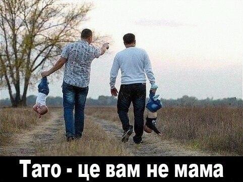 Тато це не мама
